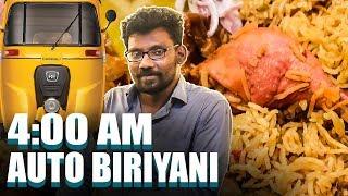 Chennai 4 AM Auto Biryani for Night Shift IT Employees