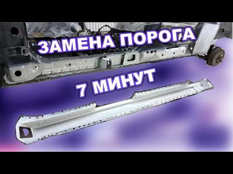 Замена порога Promo версия Restoration Car
