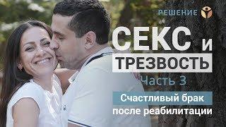 Секс и трезвость | Часть 3 | Счастливый брак после реабилитации | Центр РЕШЕНИЕ