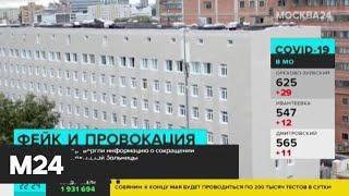 Власти Москвы опровергли информацию о сокращении зарплат врачам боткинской больницы - Москва 24