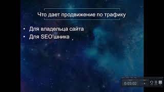 видео продвижение сайта по трафику