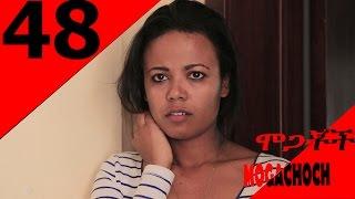 Mogachoch  Drama - Part 48