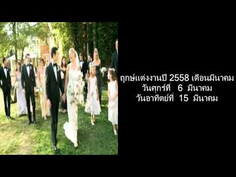 ฤกษ์แต่งงานปี 2558 เดือนมีนาคม