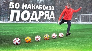 50 knuckleballs in a row. 50 наклболов подряд