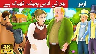 جوانی آدمی ہمیشہ ٹھیک ہے | What the Old Man Does is Always Right in Urdu | Urdu Fairy Tales