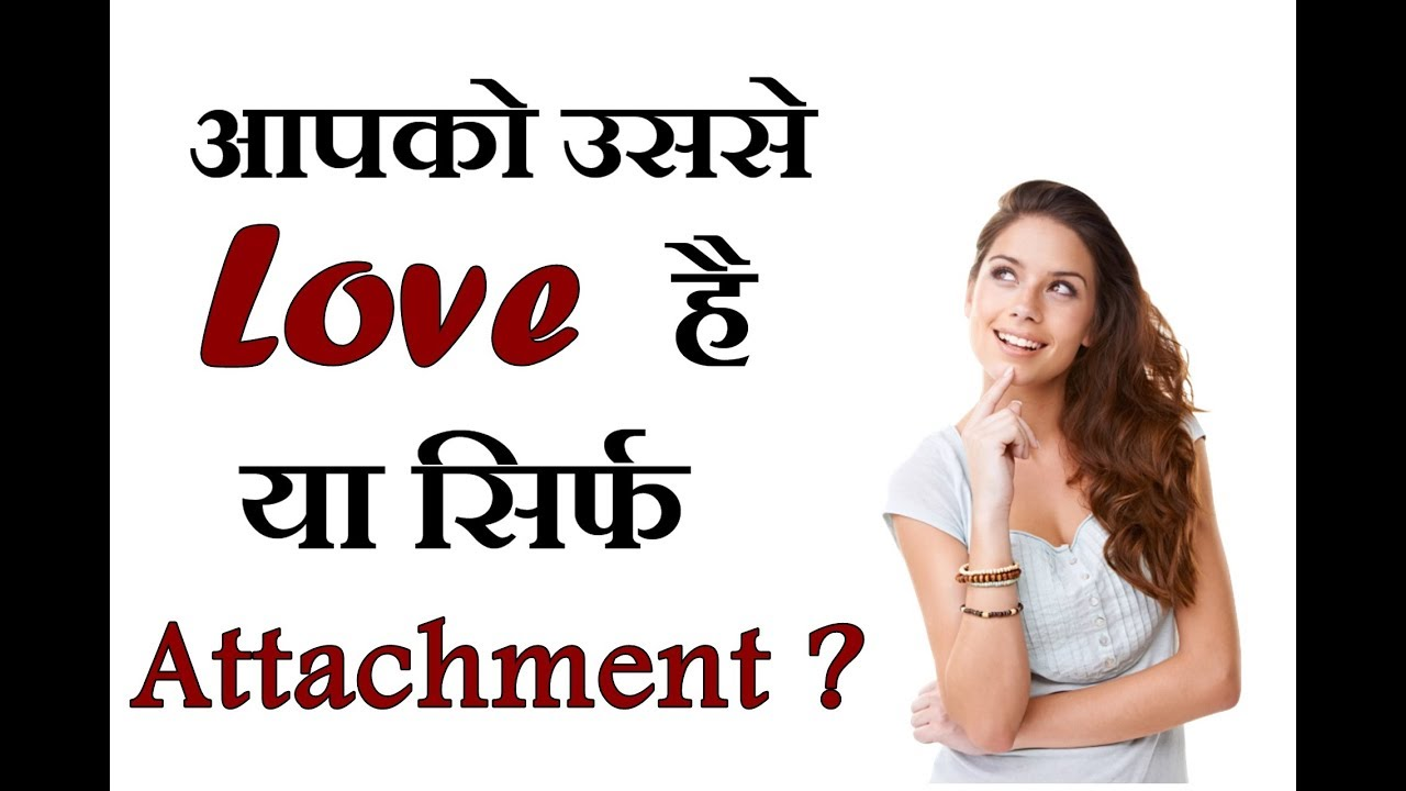 Love Or Attachment ! Difference between Love And