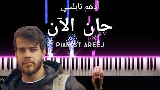 موسيقى عزف بيانو وتعليم حان الآن - أدهم نابلسي | Han AlAn - Adham Nabulsi piano cover & tutorial