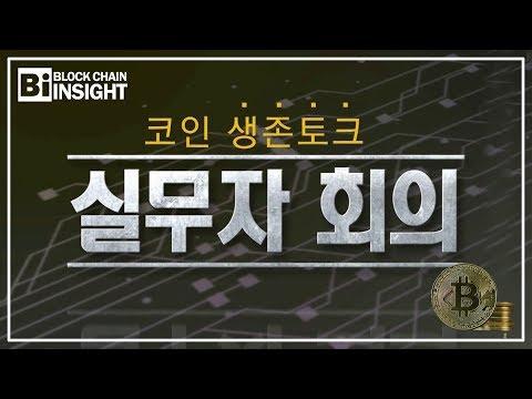 """[코인 생존토크 실무자회의] - """"블록체인 모바일 상품권 출시.. '현금 없는 사회' 전망은?"""""""