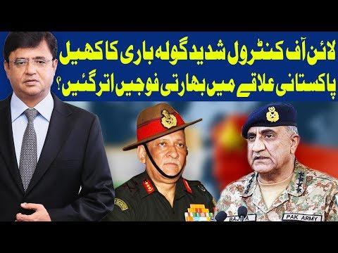 Dunya Kamran Khan Ke Sath - 19 March 2018 - Dunya News