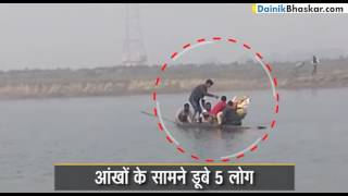 5 People Dead When Boat Overturns In River