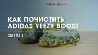 Как почистить Adidas Yeezy Boost 350 V2 Видеоинструкция от Solemate