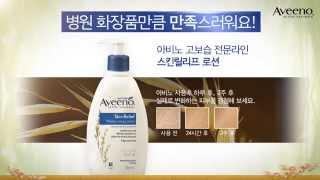 """""""병원 화장품 만큼 만족스러운"""" 아비노 스킨릴리프 Thumbnail"""