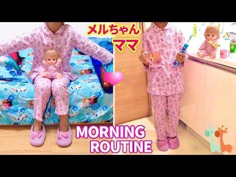 メルちゃんママのモーニングルーティン 朝のすごしかた / Mell-chan & Mommy Morning Routine Young Mom