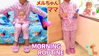 Mell-chan & Mommy Morning Routine , Young Mom with Baby Doll
