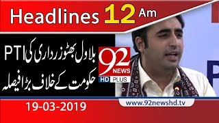 News Headlines | 12:00 AM | 19 March 2019 | 92NewsHD