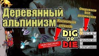 Деревянный альпинизм #2 Dig or Die (стрим) и 7DTD A17 Early Streaming анонс