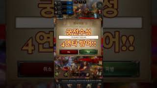 Clash of Kings_(C.O.K) 업데이터 Mr.철이 # 104 원정(KVK)전쟁!! # 155 VS  1049