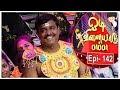 Odi Vilayadu Pappa  6 | Epi 142 | Sreejith Dance Performance | 15/05/2018 | Kalaignar TV