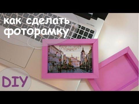 ФОТОРАМКА своими руками / Как сделать фоторамку DIY - Chehow's