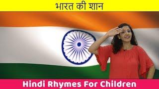 Watch Jhanda Hi Bharat Ki Shan Video Free Hatkara