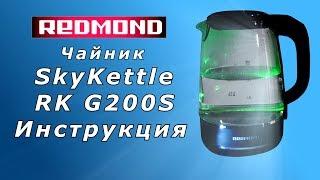 Чайник Redmond RK-G200s - инструкция - идеален для заварки любого чая