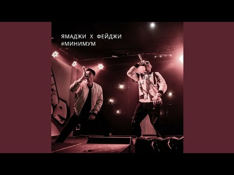Ямаджи & Фейджи - Минимум(remix by Bumka)