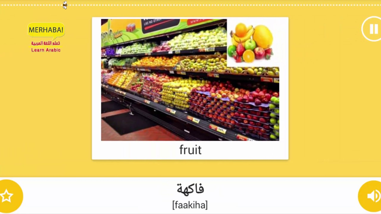 Part 2   Supermarket   Vocabulary Of Shopping   Important Words   Learn  Arabic   تعلم العربية  Grocery Words