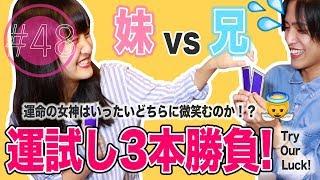 #48 【兄妹バトル!!】運試し3本勝負!【運命の女神はどちらに微笑むのか?】