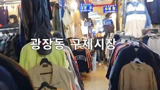 일본구제의류를 한눈에 볼수 있는 광장동 구제시장(동영상…