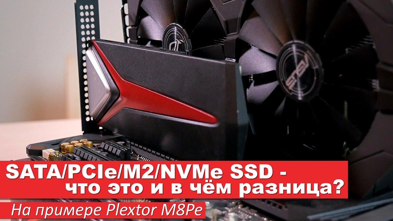 SATA/PCIe/M2/NVMe SSD - в чём разница? На примере Plextor M8Pe