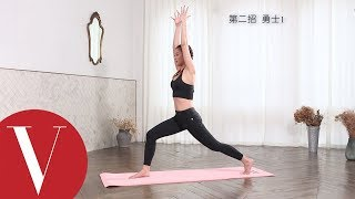 串聯瑜珈3招!美背瘦腰雕塑腿部線條|VOGUE 健身教室