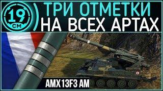 Сериал 3 отметки на всех артах AMX 13F3 Третья отметка .