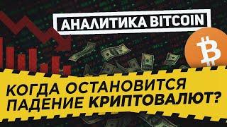 Аналитика BITCOIN на 30 мая | Когда остановится падение криптовалют?