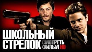 Школьный стрелок (США) Смотреть весь фильм HD