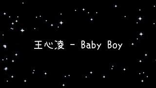王心凌  Baby boy《歌詞》