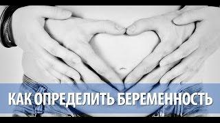 Тест на беременность.Определение беременности до задержки.