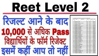 Reet Level 2 big news today// Reet Level 2// Reet Level 2 cut-off // Reet Level 2 merit list
