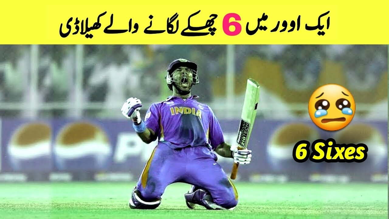 All Cricketers Who have hit 6 Sixes in an Over  | 6 SIXES in 6 Balls | 6 गेंदों में 6 छक्के