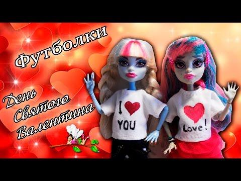 ФУТБОЛКИ С НАДПИСЯМИ для кукол Monster High, Ever After High, Barbie / Muza Rukodeliya🌺