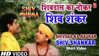 Short Story Shivdas Ka Naukar Shiv Shankar from Hindi Devotional Movie Shiv Mahima