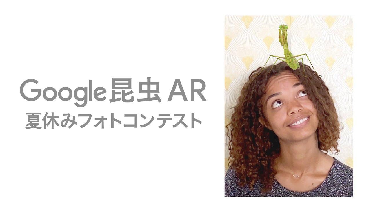 Google 検索 : 「昆虫 AR ! 夏休みフォトコンテスト」実施中!