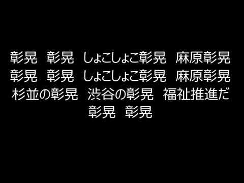 彰晃マーチ(正式名称:麻原彰晃マーチ)・歌詞つき
