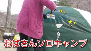 【おばさんソロキャンプ】68 (未公開動画の公開) 男性ソロとの微妙な出会い...。年寄りテントの補修。