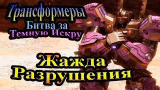 Трансформеры Битва за Тёмную Искру (Rise of the Dark Spark) - часть 4 - Жажда разрушения