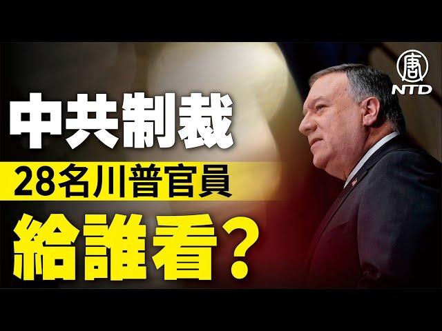 制裁川普官員給誰看?拜登政府譴責中共可笑|#新唐人電視台