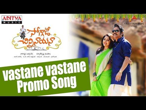Soggade Chinni Nayana || Vastane Vastane Promo Song || Nagarjuna, Ramya Krishnan, Lavanya Tripathi