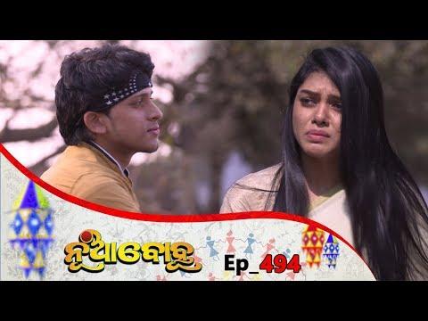 Nua Bohu | Full Ep 494 | 12th Feb 2019 | Odia Serial - TarangTV