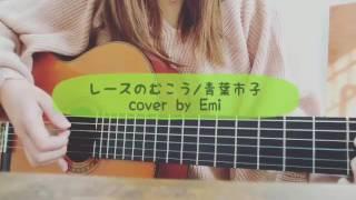 大好きな青葉市子さんの曲。 コード、弾き方はオリジナルです(><) あ...