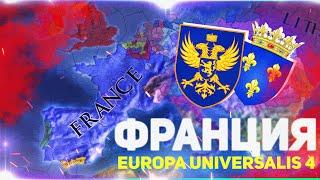 СБЕЖАТЬ ИЗ УНИИ / ОЛДОВАЯ ФРАНЦИЯ В ПЕРВОЙ ВЕРСИИ EUROPA UNIVERSALIS IV