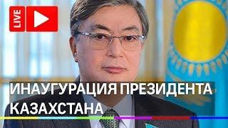 Инаугурация президента Казахстана Касым Жомарт Токаева. Прямая трансляция